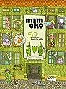 Mamoko : 50 histoires dans la ville par Mizielinska