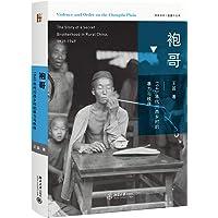 袍哥:1940年代川西鄉村的暴力與秩序