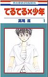 てるてる×少年 1 (花とゆめコミックス)