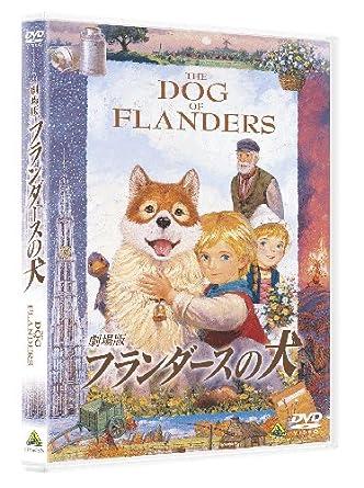 Amazon.co.jp   劇場版 フランダ...