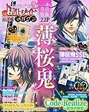 B's-LOG別冊 オトメイトマガジン vol.13 (エンターブレインムック)