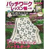 パッチワークレッスン帳 2011年Vol.33 小さい表紙画像