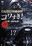 Original Video - Senritsu Kaiki File Kowasugi! File-03 Hitokui Kappa Densetsu [Japan DVD] ALBSD-1614