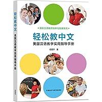 轻松教中文:美国汉语教学实用指导手册