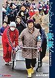 てんでんこ未来へ あの日を忘れない (2011.3.11東日本大震災 岩手の記録IV)