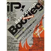 iP ! (アイピー) 2007年 02月号 [雑誌]