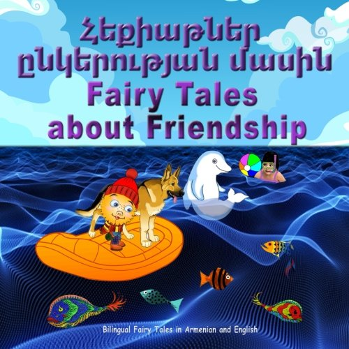Heqiat'ner y'nkerowt'yan masin. Fairy Tales about Friendship. Bilingual Armenian English Book for Kids: Dual Language Picture Book for Children (Armenian and English Edition) (Armenian Edition)