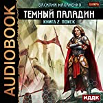 Search [Russian Edition]: Dark Paladin, Book 2 | Vasily Makhanenko