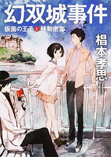 幻双城事件 仮面の王子と移動密室 (角川文庫)