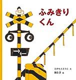 ふみきりくん (幼児絵本シリーズ)