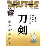 BRUTUS(ブルータス) 2018年9/15号No.877[わかる?楽しい! カッコいい! ! 「刀剣」]