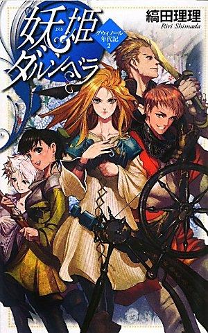妖姫ダルシベラ - グウィノール年代記2 (C・NOVELSファンタジア)