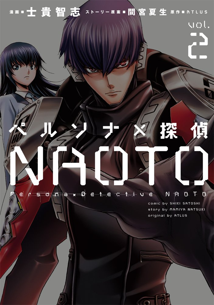 Download ペルソナ×探偵NAOTO (2) (電撃コミックスNEXT) PDF
