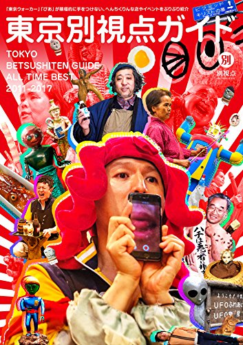 tokyo betsushiten guide all time best (Japanese Edition)