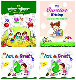 Buy Kid\'s Activity Pack For Kindergarten (Nursary, LKG & UKG) of 4 ...