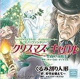 Drama CD (Shinichiro Miki, Daisuke Kishio, Et Al.) - Momogure Half Time Drama CD Christmas Carol The Nutcracker [Japan CD] MOMO-8060