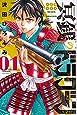 冥銭のドラグーン(1) (講談社コミックス月刊マガジン)