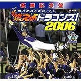 優勝記念盤 燃えよドラゴンズ!2006(DVD付)