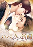ハベクの新婦 DVD-BOX1 <シンプルBOX 5,000円シリーズ>