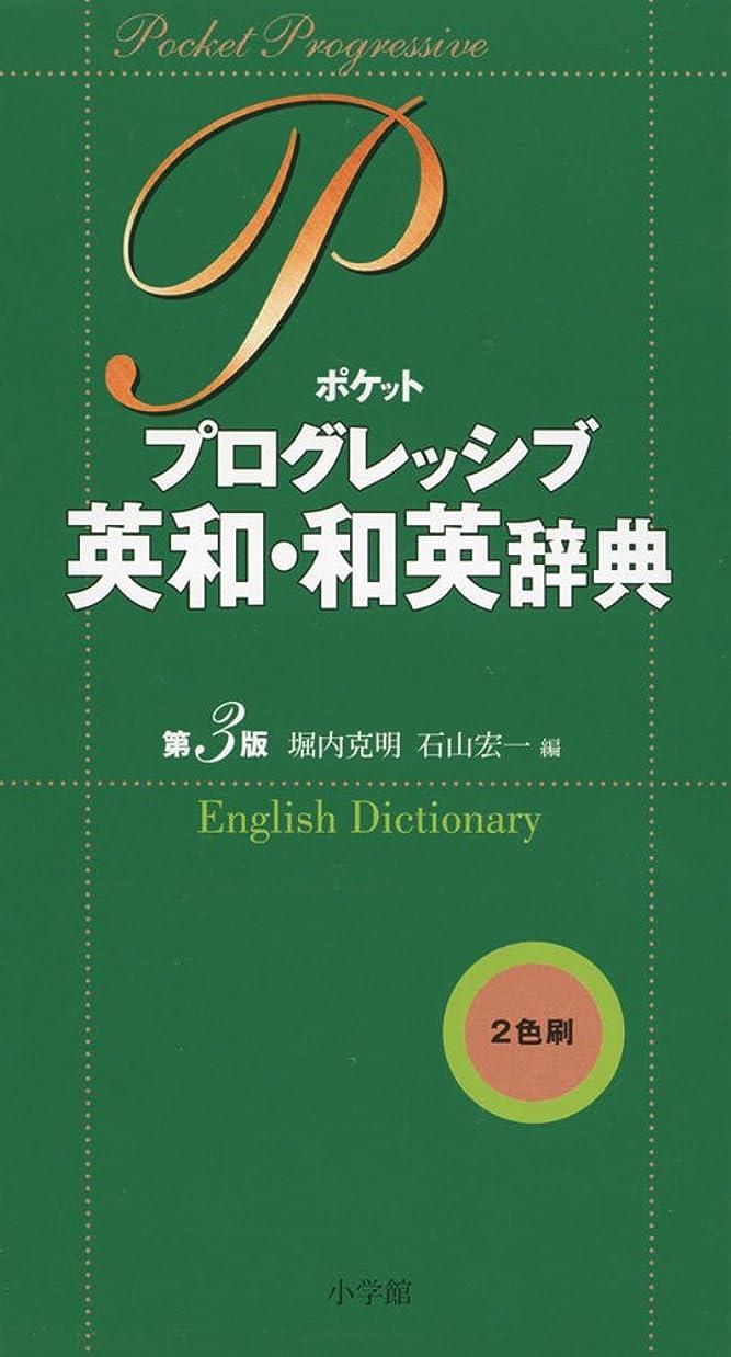 ケイ素事業メニューポケットプログレッシブ英和?和英辞典 第3版 ハローキティ版