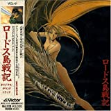 Record Of Lodoss War: Original Soundtrack (1990 Anime Video Series) by Jvc Victor (1996-08-21)