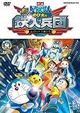 Doraemon - Movie Shin.Nobita To Tetsujin Heidan Habatake Tenshi Tachi [Japan DVD] PCBE-53759