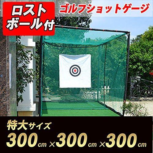 ゴルフネット  ゴルフ練習用具 【特大サイズ3m】  ゴルフロストボール20個
