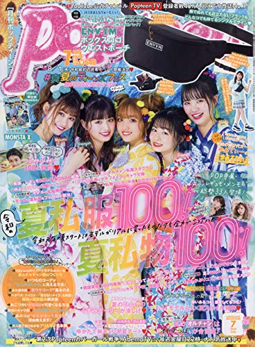 Popteen 2019年7月号 画像 A