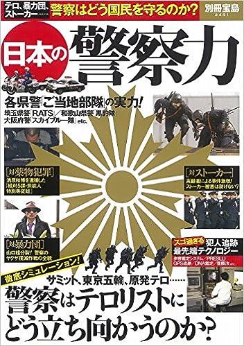 日本の警察力 (別冊宝島 2451) |...
