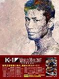 K-1 WORLD MAX 2007 ~日本代表決定トーナメント&世界最終選抜~ [DVD]