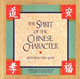 Spirit of the Chinese Character, Barbara Aria and Russell Eng Gon, 081180142X
