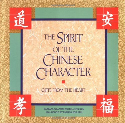 The Spirit of the Chinese Character: Gifts from the Heart (Spirits Of The Chinese Characters)