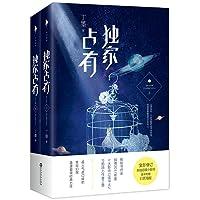 独家占有(附2018年日历海报)