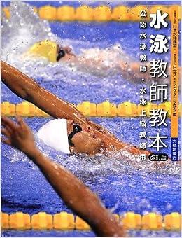 水泳教師教本 | 日本水泳連盟, J...