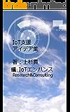 IoT支援アイデア集