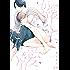 愛したがりと、愛されたがり【電子限定おまけ付き】 (花音コミックス)