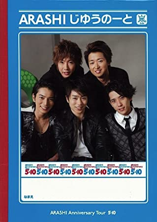 ARASHI Anniversary Tourの嵐