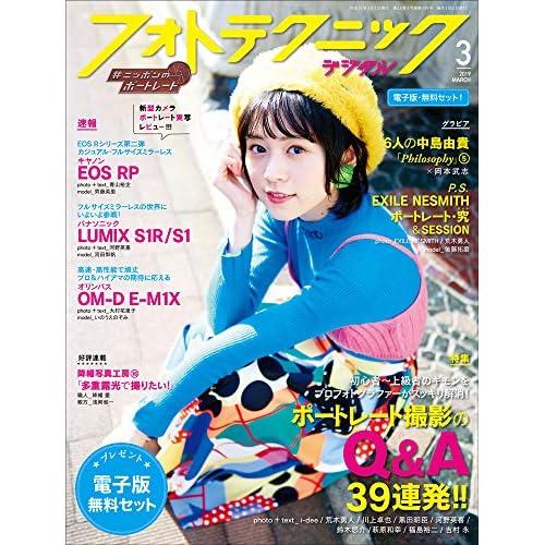 フォトテクニックデジタル 2019年3月号 表紙画像