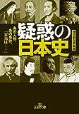 疑惑の日本史 (王様文庫)