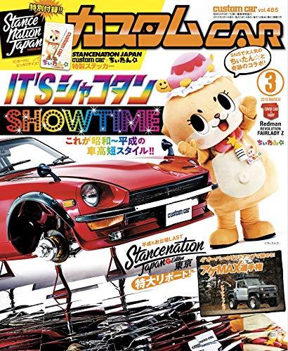カスタムCAR 最新号 表紙画像