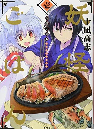 妖怪ごはん ~神饌の料理人~(1) (サイコミ)