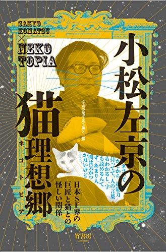 小松左京の猫理想郷(ネコトピア)