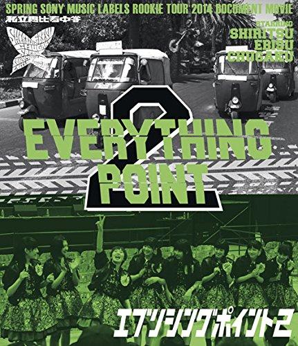 私立恵比寿中学 / スプリングソニー・ミュージックレーベルズルーキーツアー2014 ドキュメントムービー「EVERYTHING POINT2」