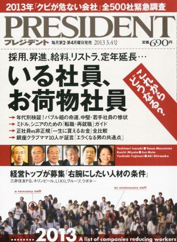 PRESIDENT (プレジデント) 2013年 3/4号 [雑誌]