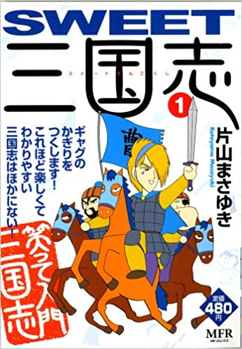 SWEET三国志 1 (MFコミックス) |...