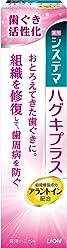 システマ ハグキプラス ハミガキ 90g×1個 (医薬部外品)