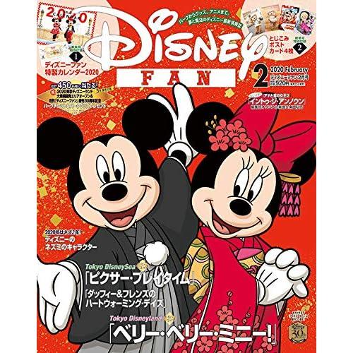 Disney FAN 2020年2月号 画像