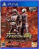 Kamen Rider: Battride War Creation Japanese Ver. (Limited edition)