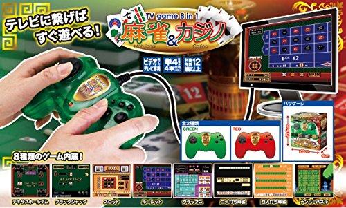 テレビに繋げばすぐに遊べる TVゲーム 8in1 麻雀&カジノ グリーン