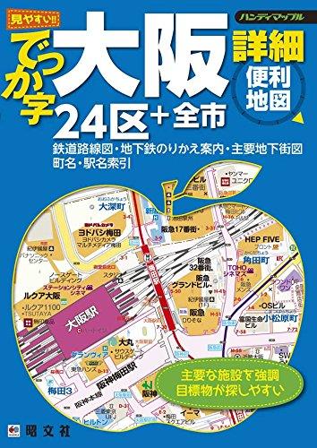 ハンディマップル でっか字 大阪 詳細便利地図 (地図 | マップル)